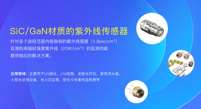 紫外线传感器