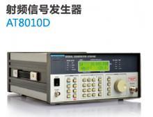 射频信号发生器-AT8010D